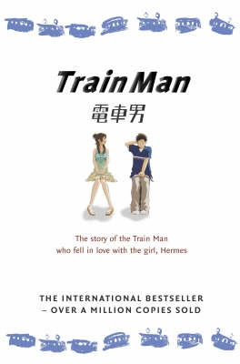 train-man_densha-otoko_book